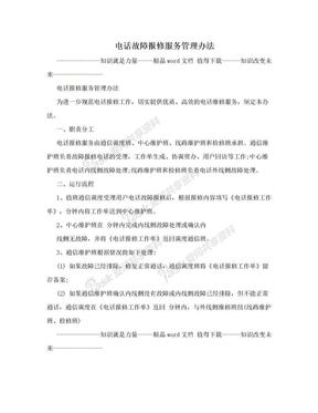 电话故障报修服务管理办法.doc