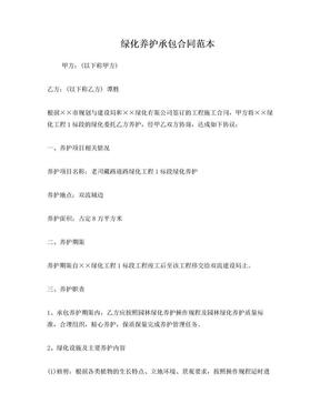 绿化养护承包合同范本.doc