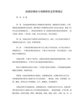 深圳市物业专项维修资金管理规定.doc