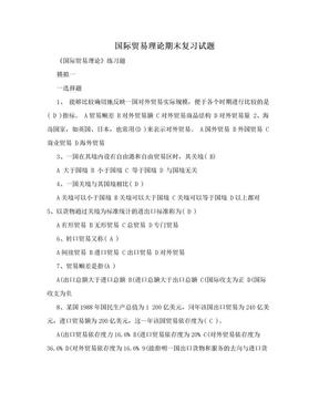 国际贸易理论期末复习试题.doc