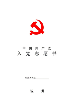 入党志愿书 模板.doc
