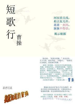曹操短歌行精品教学课件.ppt