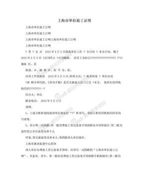 上海市单位退工证明.doc