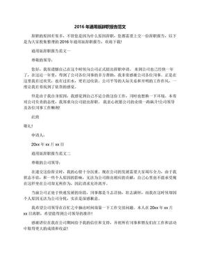 2016年通用版辞职报告范文.docx