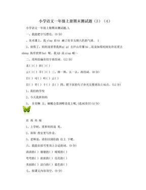 小学语文一年级上册期末测试题(3)(4).doc