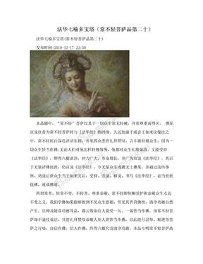 法华七喻多宝塔(常不轻菩萨品第二十).doc