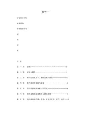 《城镇供热特许经营协议示范文本》.doc