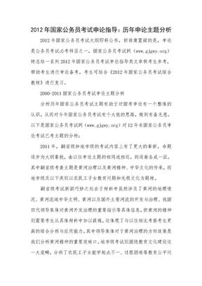 2012年国家公务员考试申论指导.doc