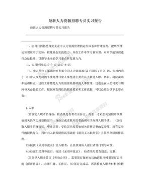 最新人力资源招聘专员实习报告.doc