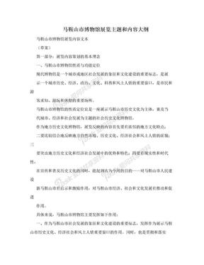 马鞍山市博物馆展览主题和内容大纲.doc
