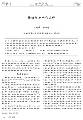 情绪智力研究述评2.pdf