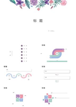 小清新PPT模板.pptx.pptx