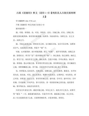 吕祖《道德经》释义 (道经1-9)【纯阳真人吕洞宾祖师释义】.doc