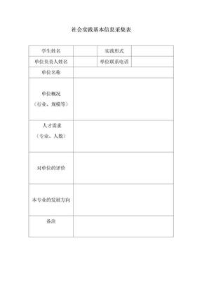 社会实践基本信息采集表.doc