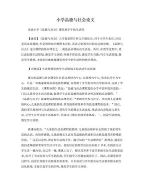 小学品德论文:浅谈小学《品德与社会》课堂教学中的生活性.doc