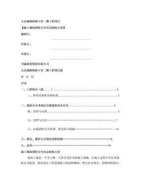 施工现场消防安全应急演练方案.doc