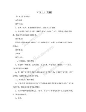 广玉兰1[资料].doc