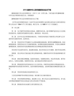 2016最新中华人民共和国劳动法全文下载.docx