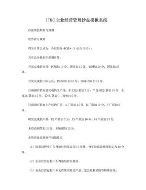 ITMC企业经营管理沙盘模拟系统.doc