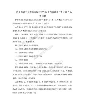 """护士学习卫计委加强医疗卫生行业作风建设""""九不准""""心得体会.doc"""