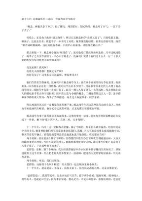 17.小白眼中的水浒传之 花和尚单打二龙山 青面兽双夺宝珠寺.doc