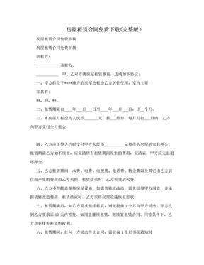 房屋租赁合同免费下载(完整版).doc