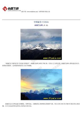 中国最美十大名山[图].doc