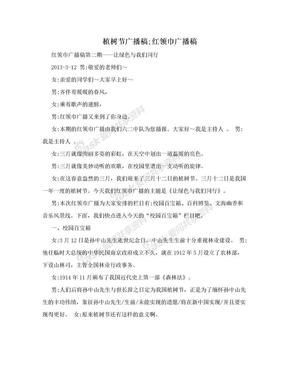 植树节广播稿;红领巾广播稿.doc