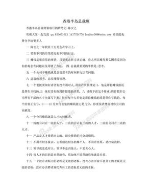 香港半岛总裁班.doc