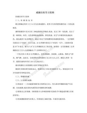 戒烟宣传学习资料.doc
