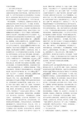 北师考研中国文学史笔记(袁版文学史).doc
