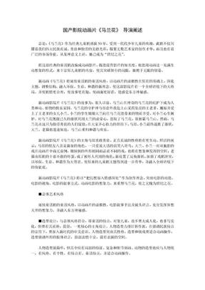 动画片《马兰花》 导演阐述.doc