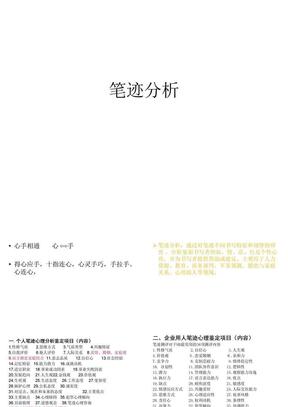 笔迹心理分析技术及其运用.ppt
