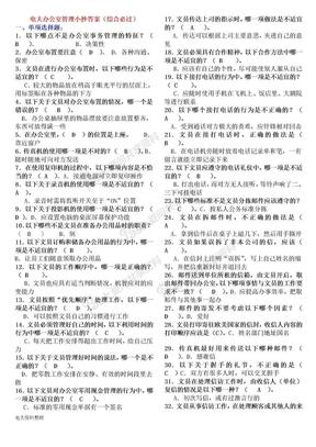 2018年电大办公室管理考试答案小抄资料.doc