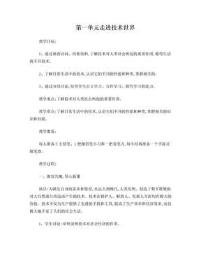 苏教版四年级上册劳动与技术教案全册.doc