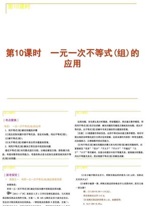 2012届中考数学复习方案(浙教版)第2单元:第10课时 一元一次不等式(组)的应用.ppt