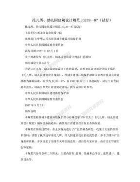 托儿所、幼儿园建筑设计规范JGJ39—87(试行).doc
