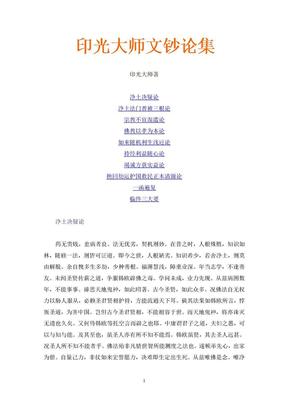 印光大师文钞论集 印光大师.doc