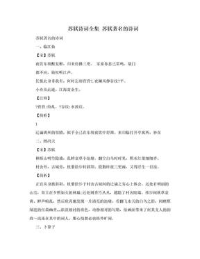 苏轼诗词全集 苏轼著名的诗词.doc