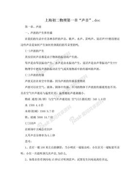 """上海初二物理第一章""""声音"""".doc.doc"""