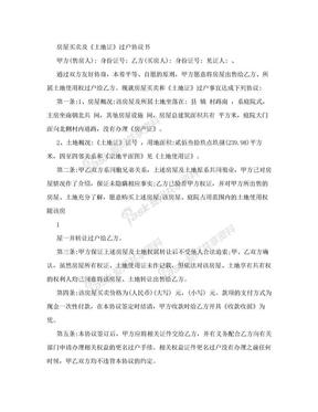 房屋买卖及土地证过户协议书(精品).doc