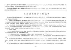 工业统计台账说明.doc