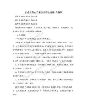 医疗质量自查报告及整改措施(完整版).doc