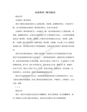 永靖黄河三峡导游词.doc