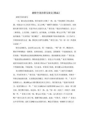 孙悟空龙宫借宝原文[精品].doc