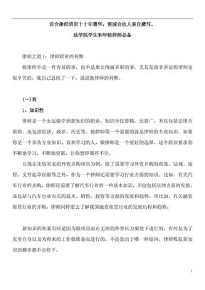 君合律师事务所内部培训资料(超长版).pdf