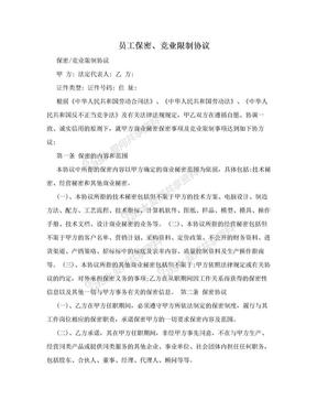 员工保密、竞业限制协议.doc