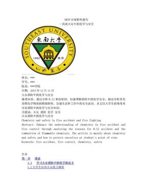 东南大学SRTP讲座聆听报告.doc