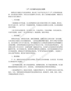 三严三实专题生活会发言材料.docx