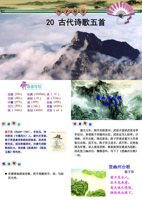 20-(七下)古代诗歌五首.ppt